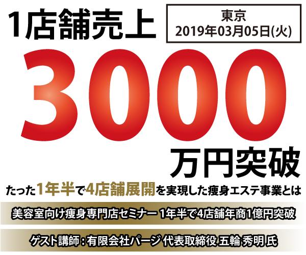 美容室向け痩身専門店セミナー 1年半で4店舗年商1億円突破