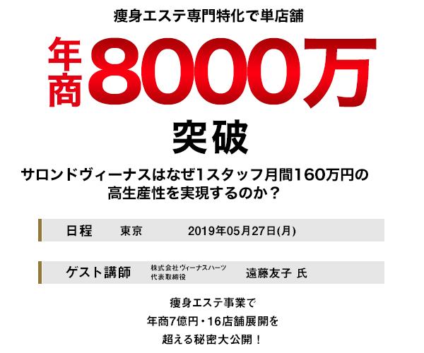 痩身エステ専門店セミナー2019