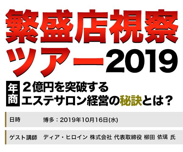 年商2億円を超える企業へ!痩身専門店繁盛店視察ツアー2019