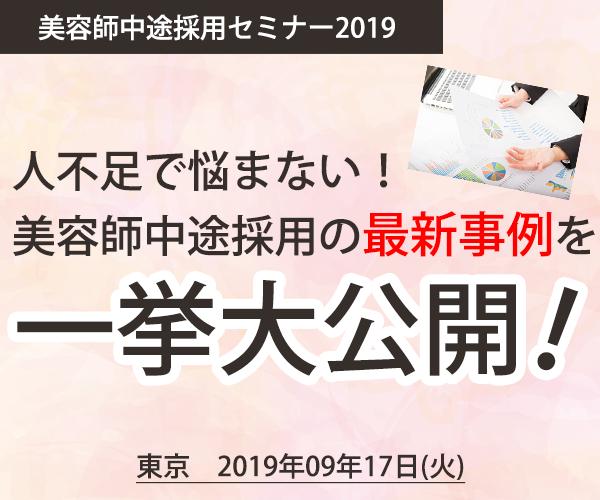 美容師中途採用セミナー2019