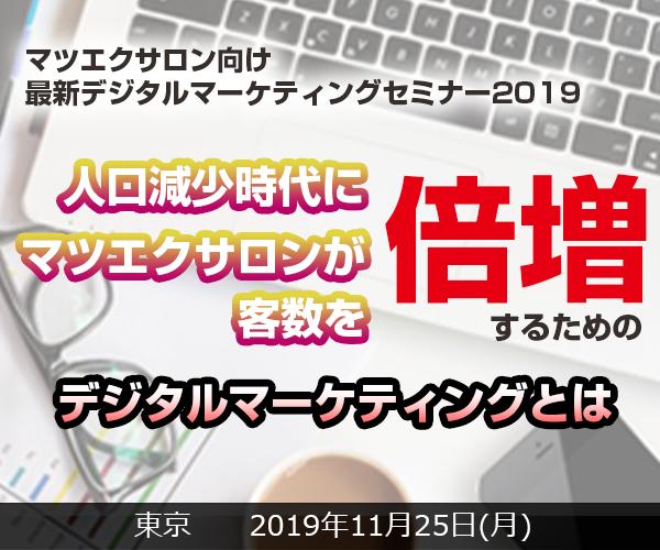 マツエクサロン向け最新デジタルマーケティングセミナー2019