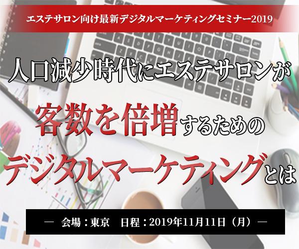 エステサロン向け最新デジタルマーケティングセミナー2019
